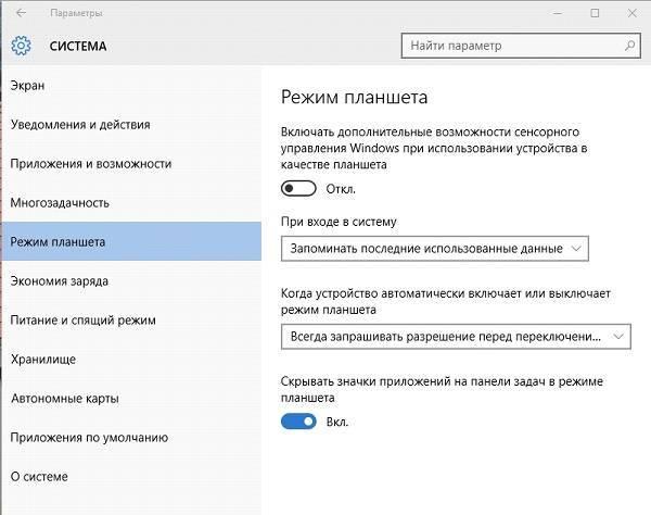 Порядок выключения планшетного режима в операционной системе windows 10
