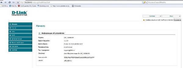 Сброс пароля и настроек на роутере d-link dir-300