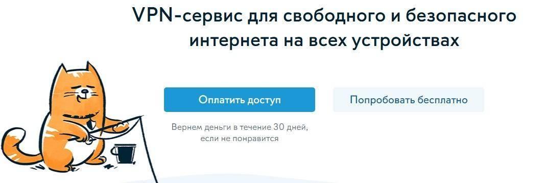 Hideme.ru vpn: интернет без границ - 4pda