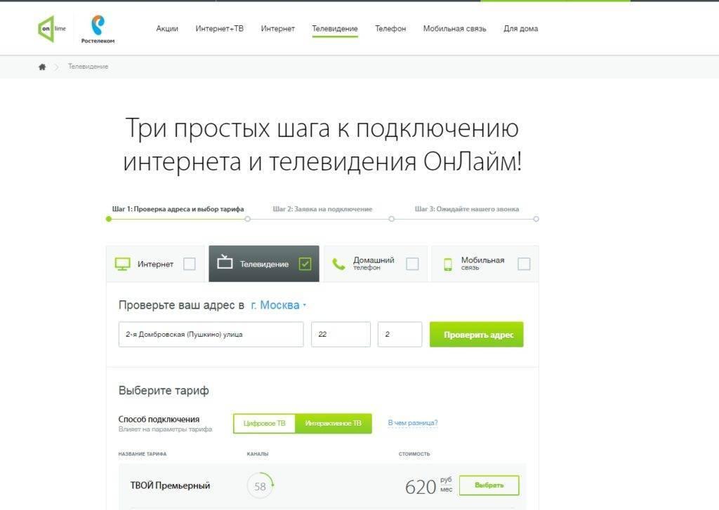 Интернет-провайдер онлайм: услуги, контакты, подключение и отзывы клиентов