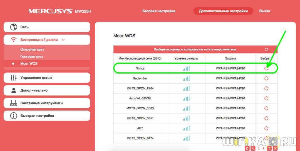 Настройка Роутера Mercusys в Режиме WiFi Репитера — WDS моста