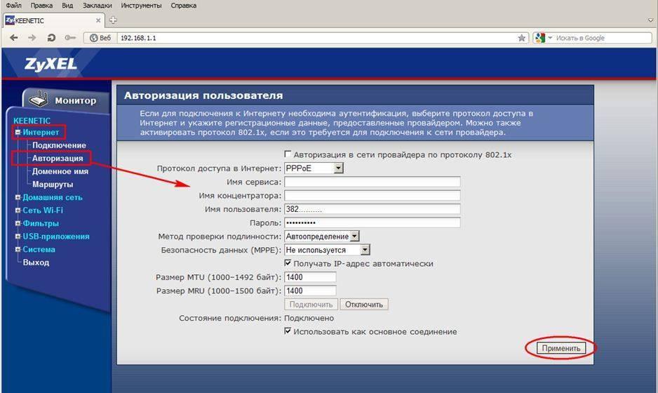 Роутер zyxel keenetic 4g - подключение и настройка для чайников - вайфайка.ру