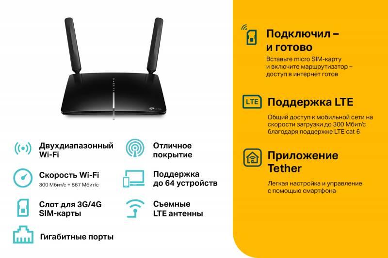 Обзор tp-link archer mr200 v4 (ac750) — wifi роутер с сим картой 4g-lte для интернета на даче — настройки и отзыв