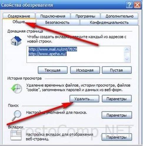 Чистим кеш браузеров chrome, opera, firefox, ie, maxthon, яндекс