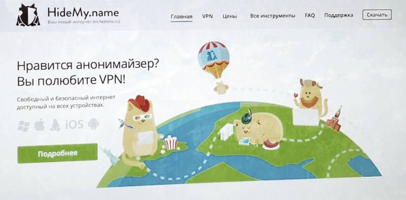 Как hidemy.name vpn делает интернет доступным и безопасным