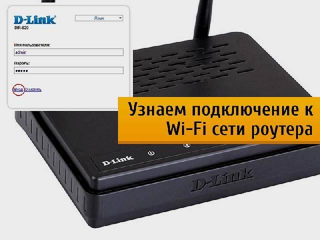 Как узнать кто подключен к моему wi-fi роутеру ростелеком