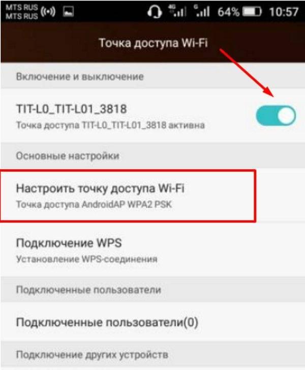 Как раздавать wi-fi с ноутбука на планшет, смартфон, компьютер и т.д.