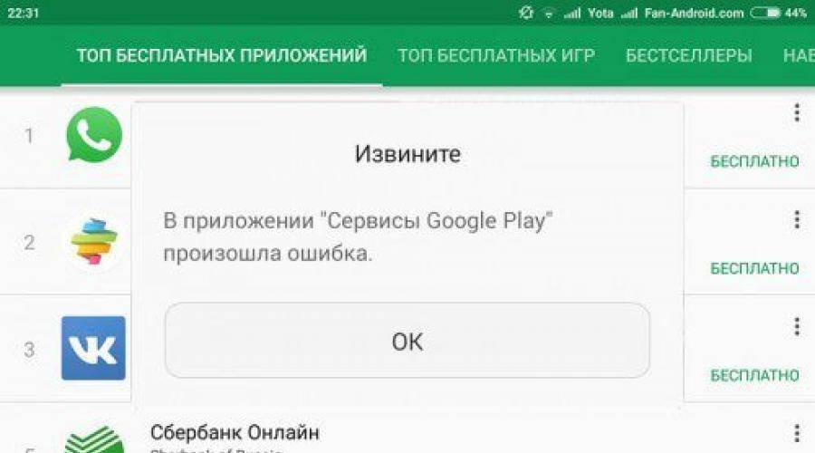 В приложении сервисы google play произошла ошибка: что делать теперь? – windowstips.ru. новости и советы