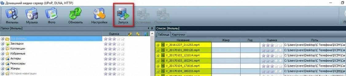 Настройка домашнего медиа сервера на windows 7, 10 для потоковой передачи контента
