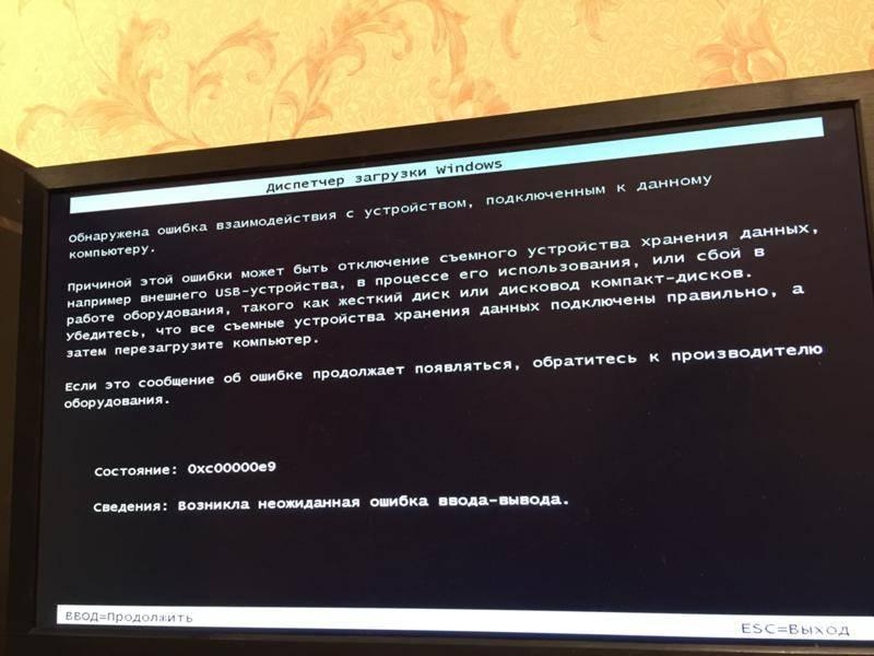 Как проверить компьютер на вирусы
