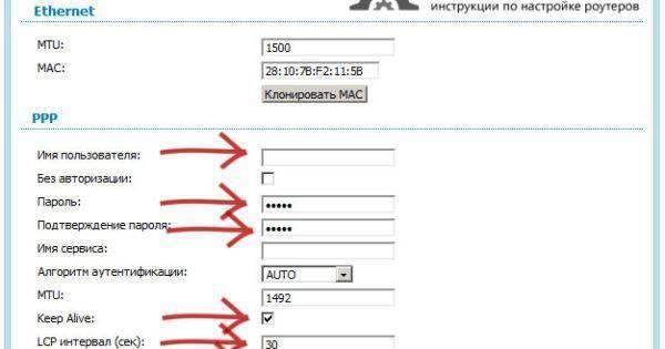 Настройка и подключение роутера от компании дом.ру