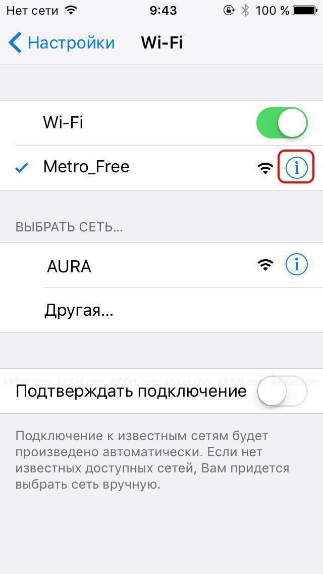Как узнать пароль от wi-fi, если iphone уже подключен к сети