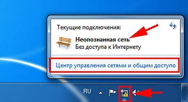 Неопознанная сеть windows 7: без доступа к интернету
