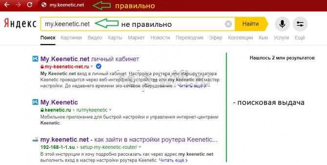 Вход My.Keenetic.Net (192.168.1.1) — Как Зайти в Личный Кабинет Роутера Zyxel Keenetic для Настройки Через Веб-Интерфейса?