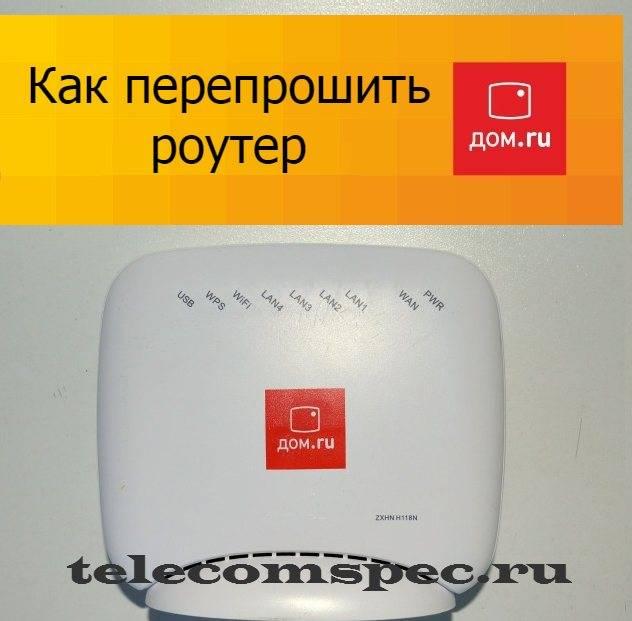 Как настроить роутер на дом.ру | настройка оборудования