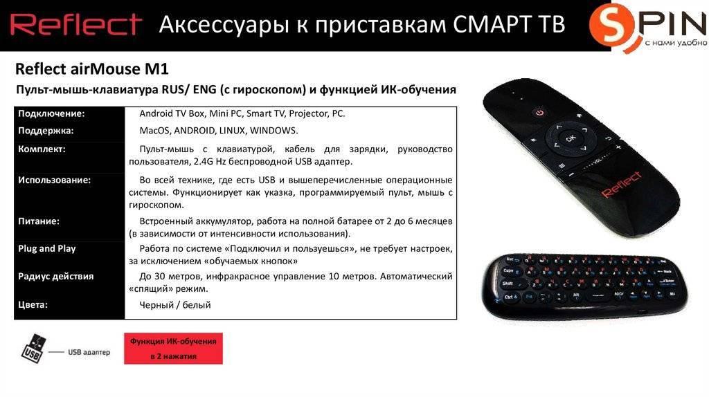 Выбор приставки smart tv для телевизора: большая инструкция для удачной покупки