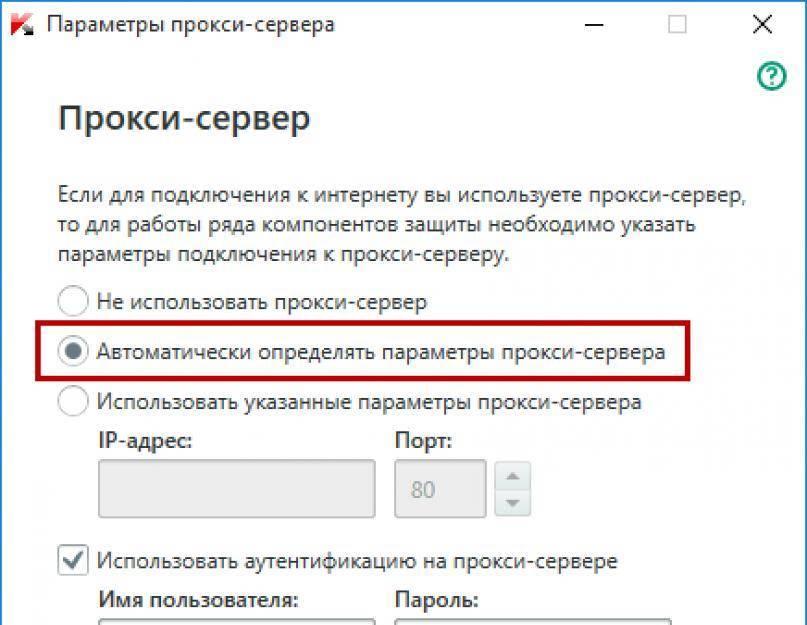 Windows не удалось автоматически обнаружить параметры прокси этой сети — как исправить