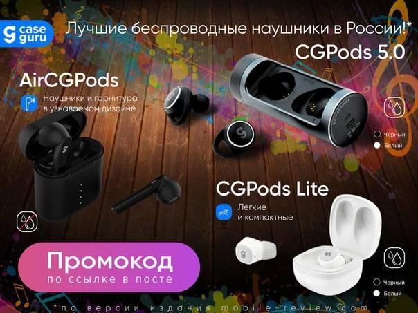 Обзор caseguru cgpods 4.2 и cgpods lite - отзыв и инструкция, как подключить и пользоваться беспроводными наушниками