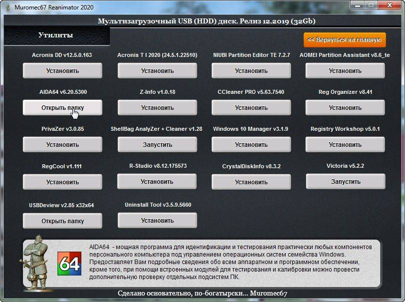 Восстановление windows с флешки | ddr5.ru