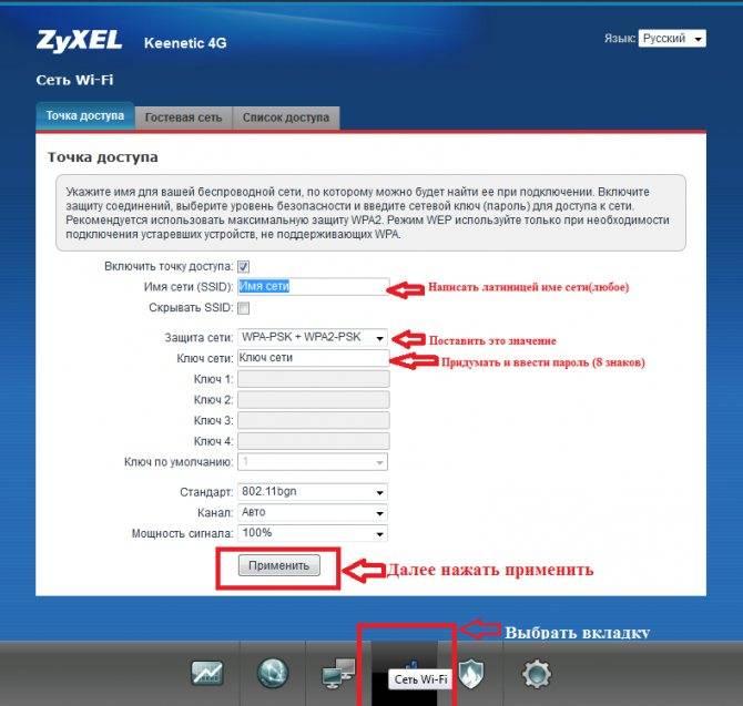Подключение 3g/4g модема по usb к роутеру zyxel keenetic — как настроить мобильный интернет с компьютера или телефона на yota и huawei?