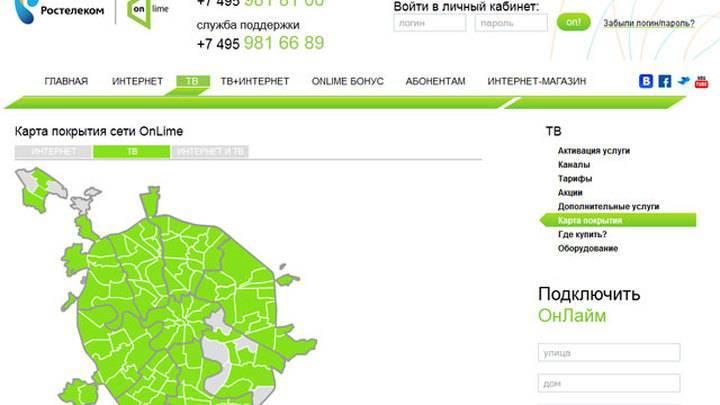 Онлайм интернет - подключение домашнего интернета от провайдера onlime