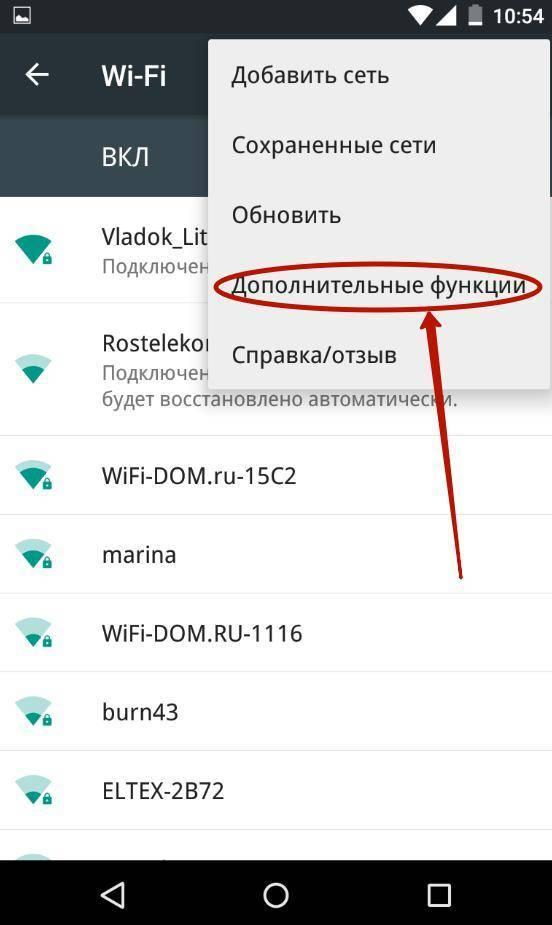 Wi-fi на андроид: как подключить, узнать пароль и исправление частых ошибок