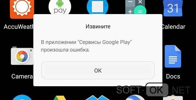 Что делать, если «приложение сервисы google play остановлено»