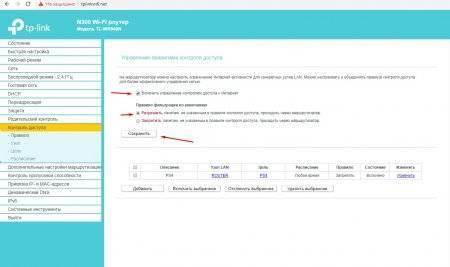 Как ограничить доступ к wifi другим пользователям, не меняя пароль на роутере?