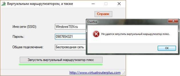 Virtual router plus:не удается запустить виртуальный маршрутизатор плюс