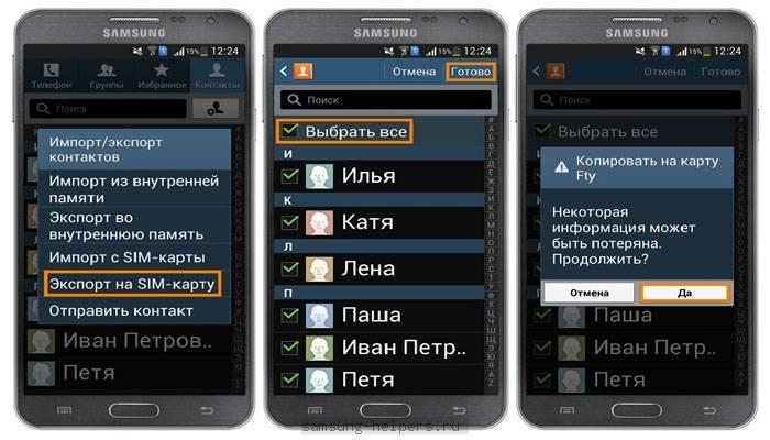 Как перенести контакты с телефона на сим-карту на андроид (samsung)