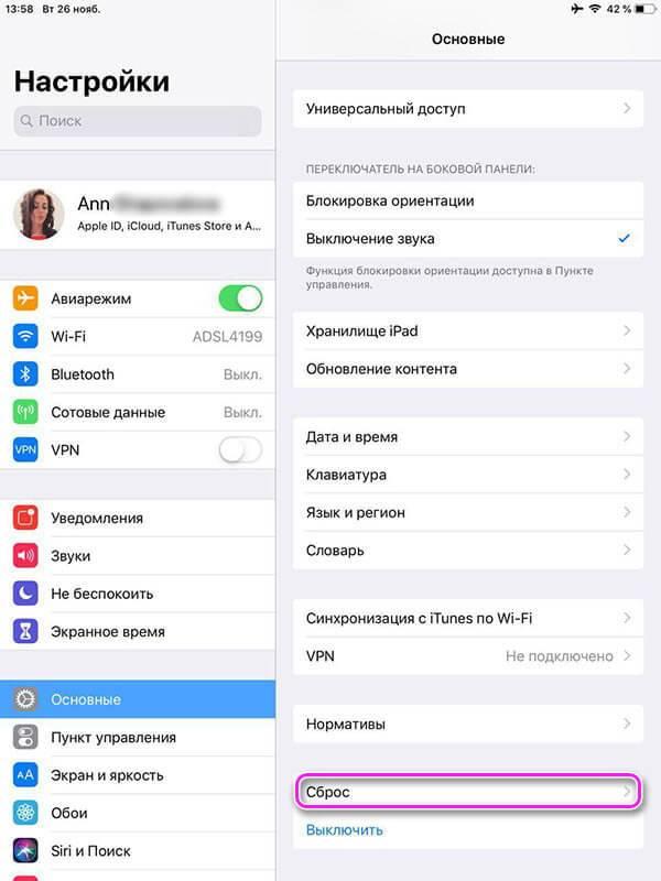 Не работает интернет на ipad и iphone. что делать? | всё об ipad