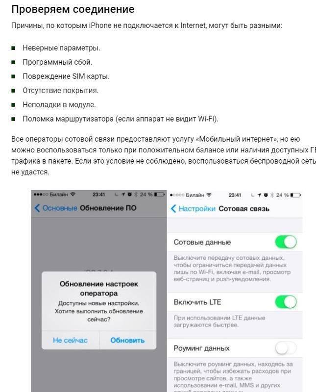 Почему не работает интернет на айфоне и что делать тарифкин.ру почему не работает интернет на айфоне и что делать