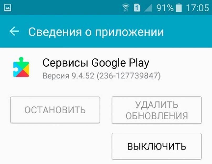 Устранение проблемы «в приложении произошла ошибка» на android