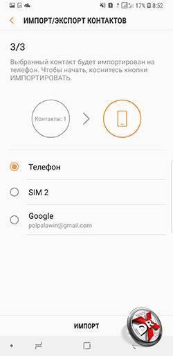 Как перенести контакты с sim-карты на смартфон samsung – пошаговая инструкция