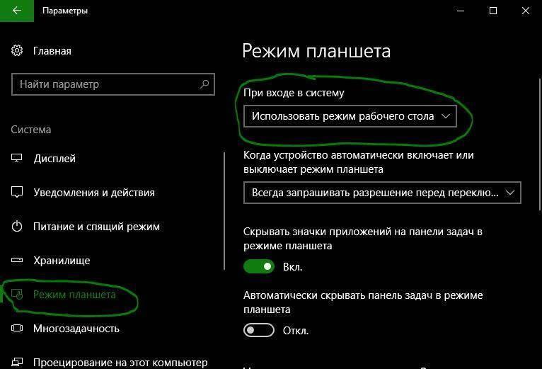 Не включается режим планшета windows 10.