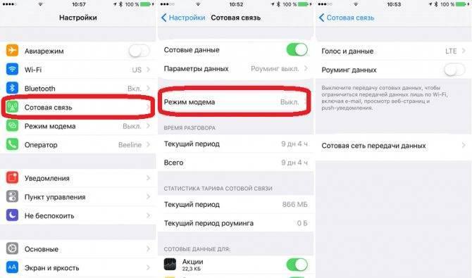 Куда исчезает мобильный трафик на iphone и как это остановить?