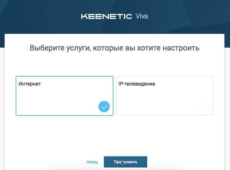 Как настроить wifi роутер keenetic viva kn-1910 (ac1300) - обзор и инструкция - вайфайка.ру