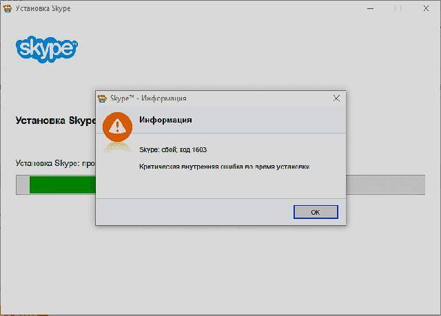 Что делать, если не удалось установить skype. решение всех ошибок