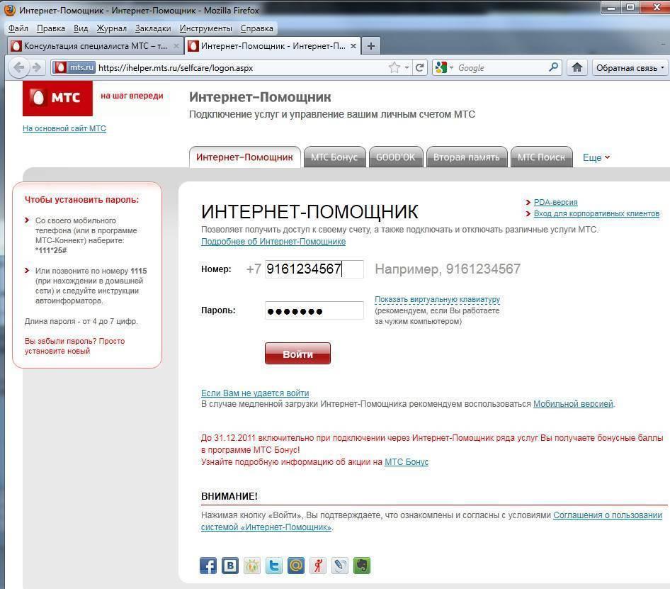 """Интернет-помощник """"мтс"""": описание, подключение, использование"""