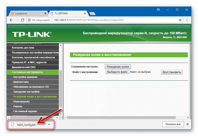Загрузить для  tl-wr842n | tp-link россия