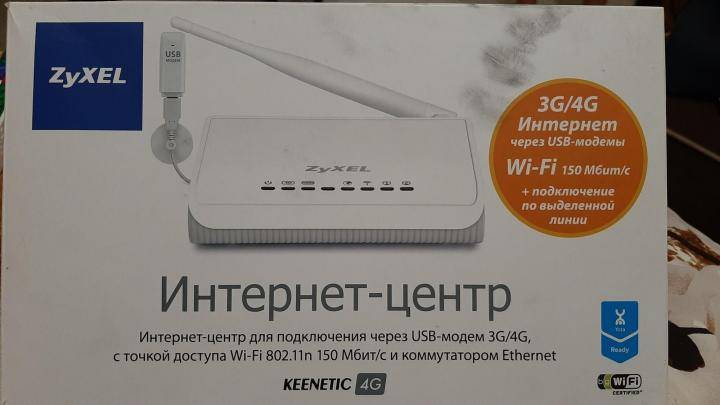Подключение 4g модема по usb к роутеру zyxel keenetic - как настроить интернет? - вайфайка.ру