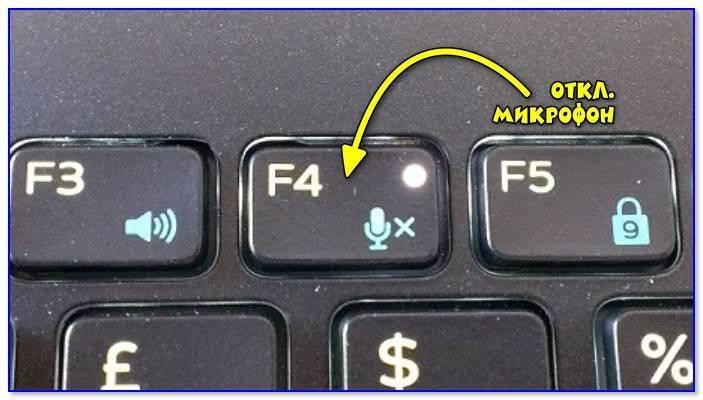 Как отключить кнопки f1-f12 на ноутбуке