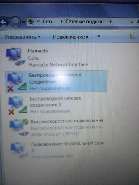 Нет подключения в windows 7: нет доступных подключений