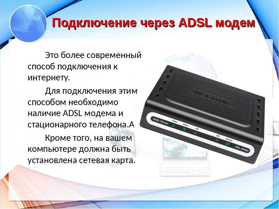 Пошаговые инструкции по настройке adsl-модема при подключении к ростелекому