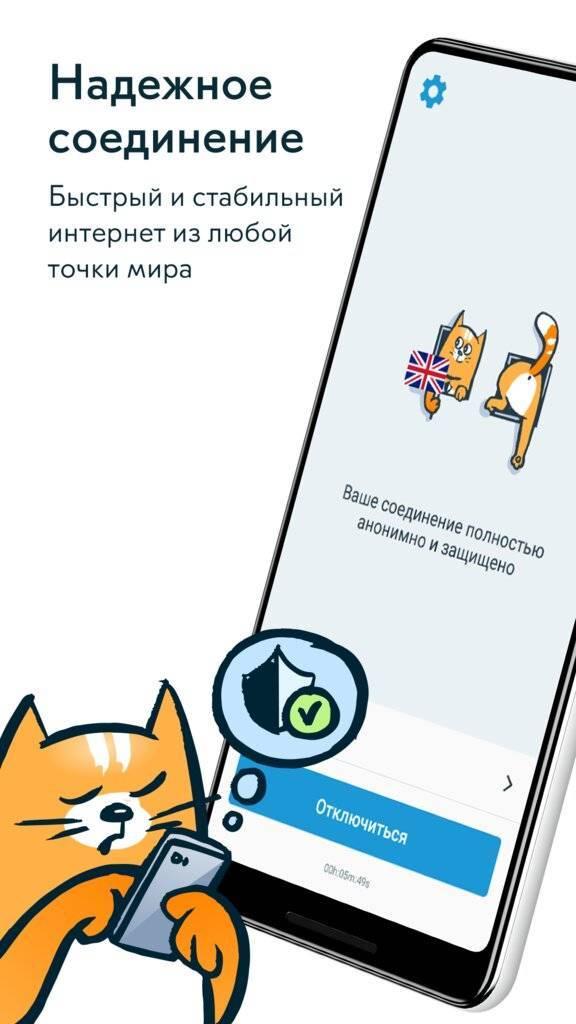 Vpn отhidemy.name: анонимный и безопасной доступ к любым сайтам - business-notebooks.ru