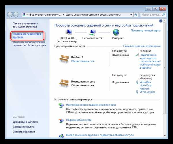 Устранение проблемы «нет подключения к интернету, защищено» в windows 10
