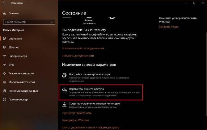 Что делать, если windows не обнаруживает параметры прокси: советы от специалистов proxy-sale.com/