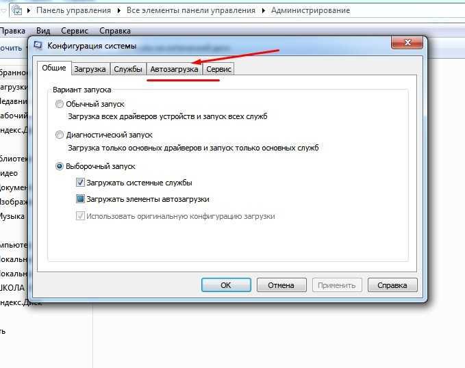 Как отключить автозапуск программ в windows 10 или убрать лишние приложения из автозагрузки