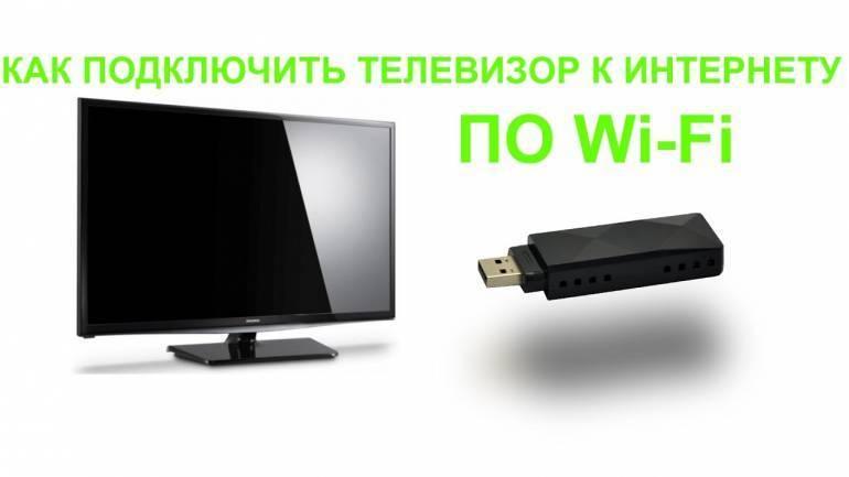 Основные причины того, что к wi-fi не подключается телевизор lg и способы их устранения