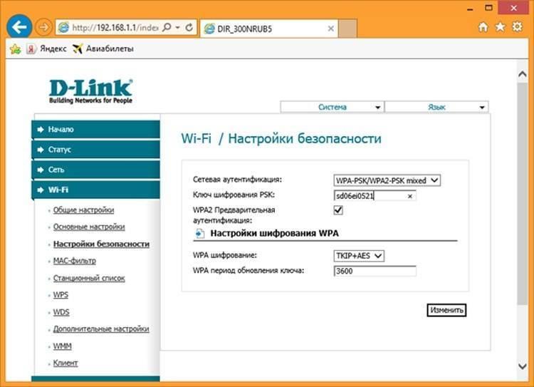 Установка пароля на wifi. как установить пароль на wifi: пошаговая инструкция.